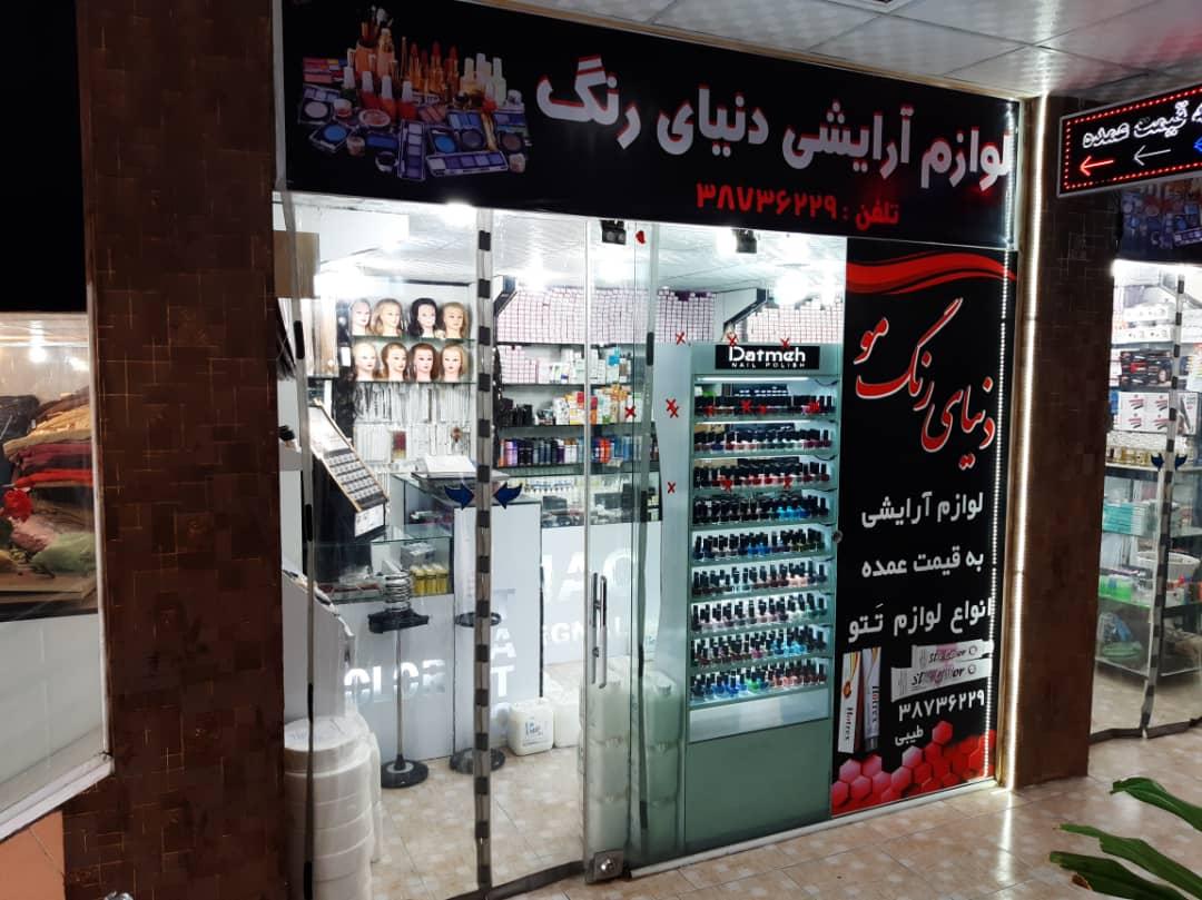 فروشگاه دنیای رنگ آقای همراهی فیروزآباد